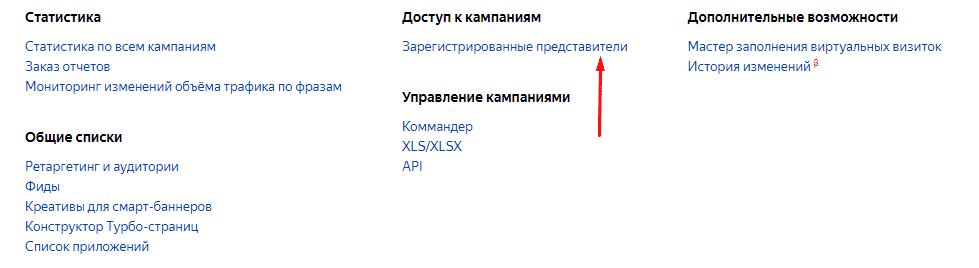 Переход в зарегистрированные представители в Яндекс Директ