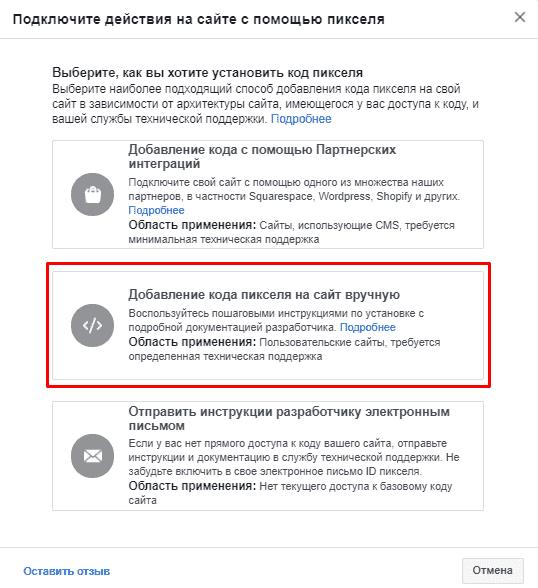 Добавление кода пикселя Facebook на сайт вручную