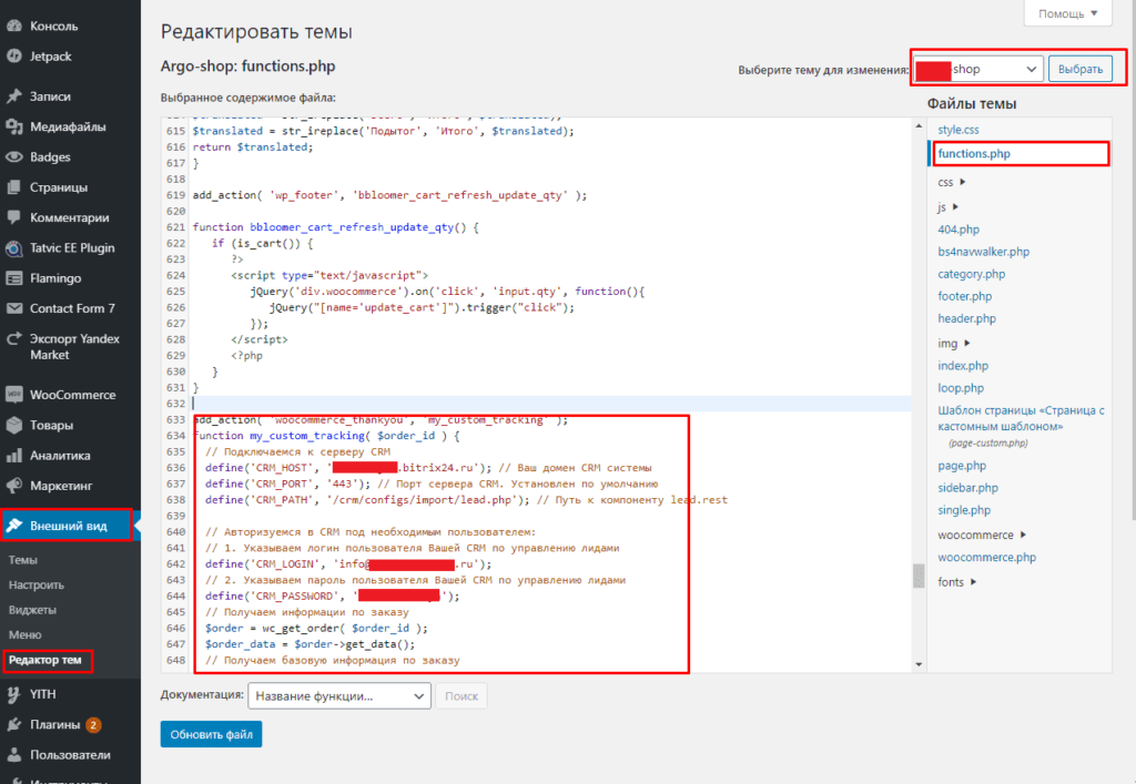 Добавление в function php кода для связи интернет-магазина на Woocommerce (WordPress) и Битрикс24