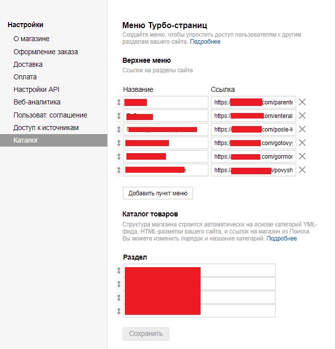 Настройки каталога для турбо-страниц Яндекса для интернет-магазинов