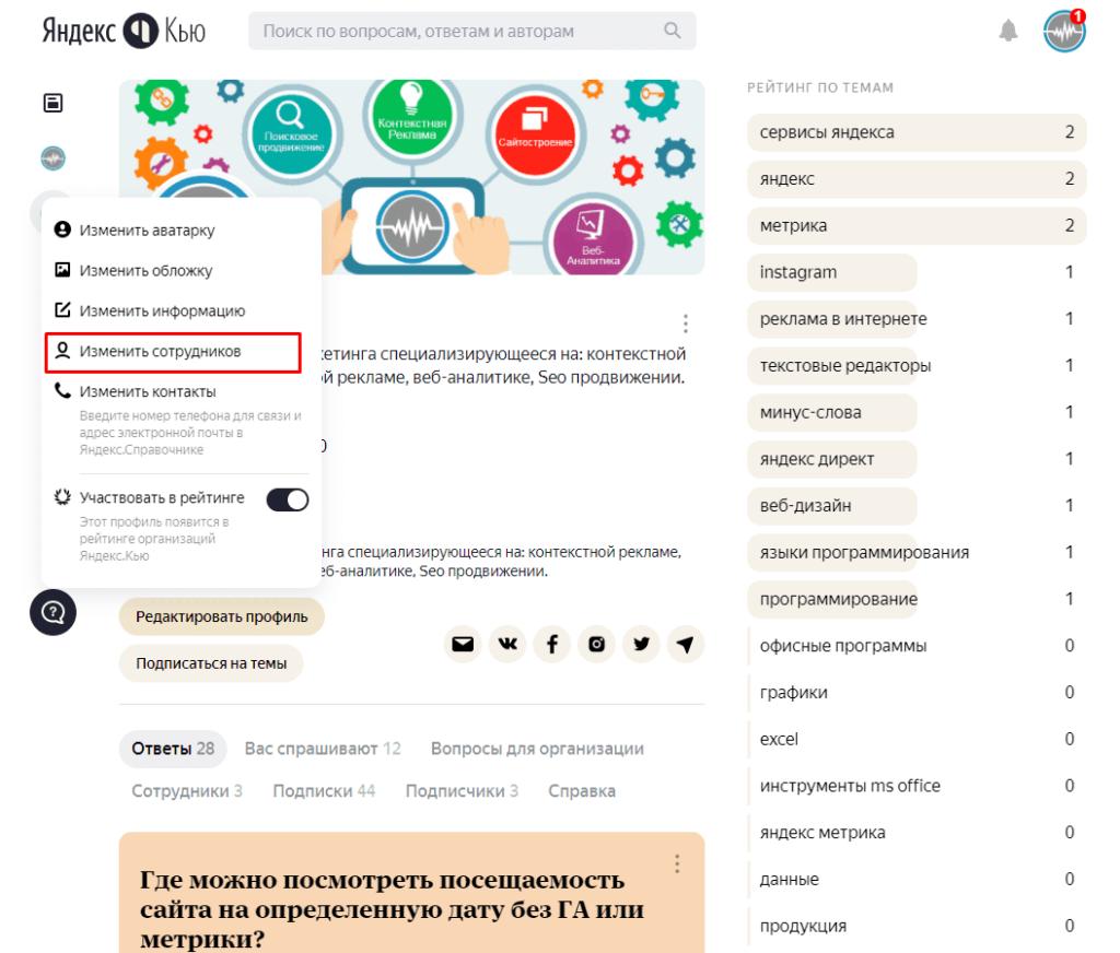Добавление сотрудников для ответов в Яндекс Кью для бизнеса