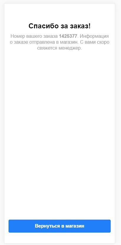 Оформленный заказ в турбо-страницах Yandex