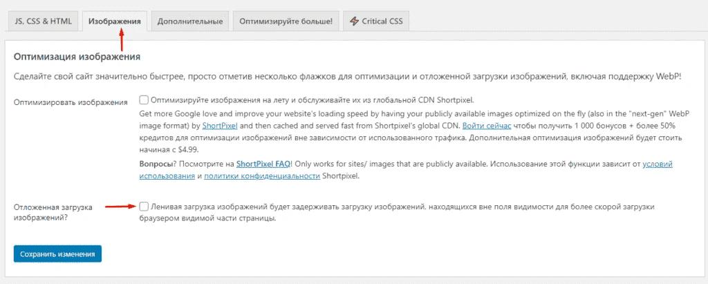 Включение ленивой загрузки в плагине для WordPress Autoptimize