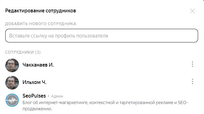 Доступ сотрудников в аккаунту Яндекс Кью