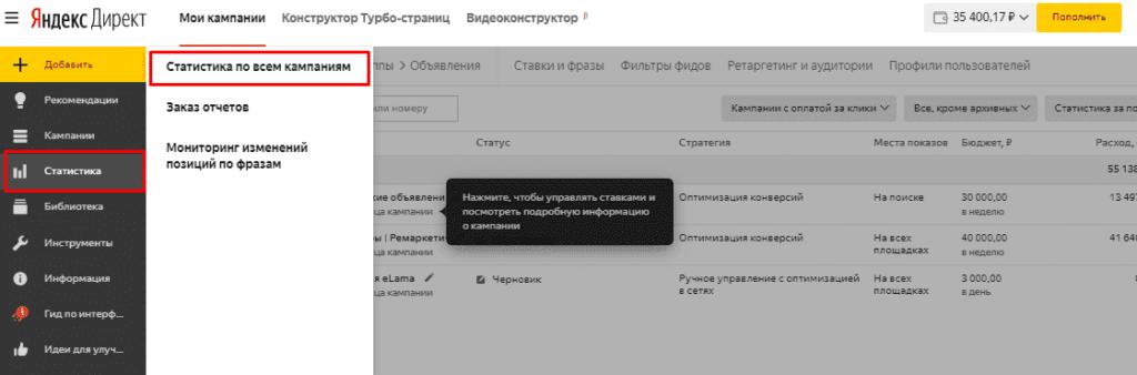 Переход в статистику кампании в Яндекс.Директ