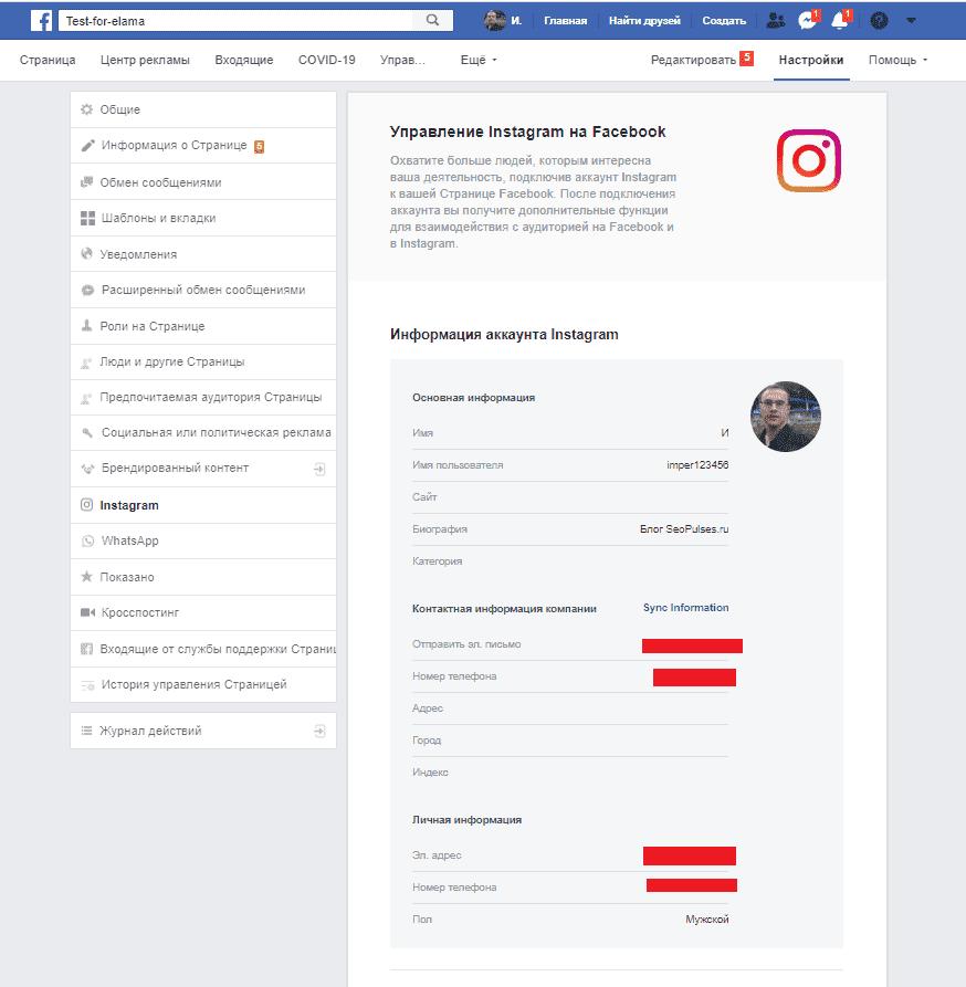 Готовая связь между Facebook и Instagram