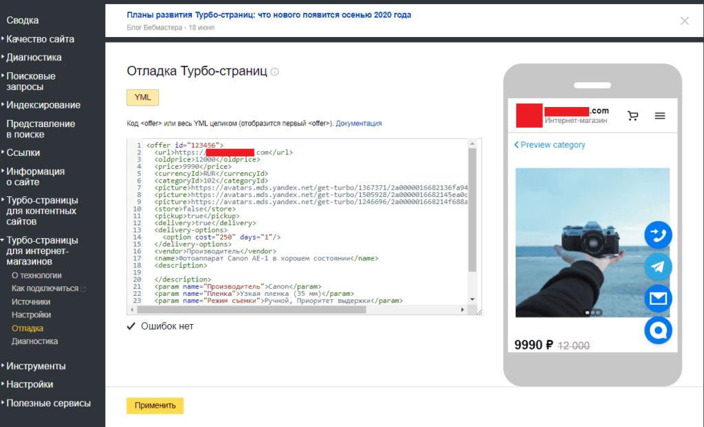 Раздел отладка для турбо-страниц Яндекса для интернет-магазинов