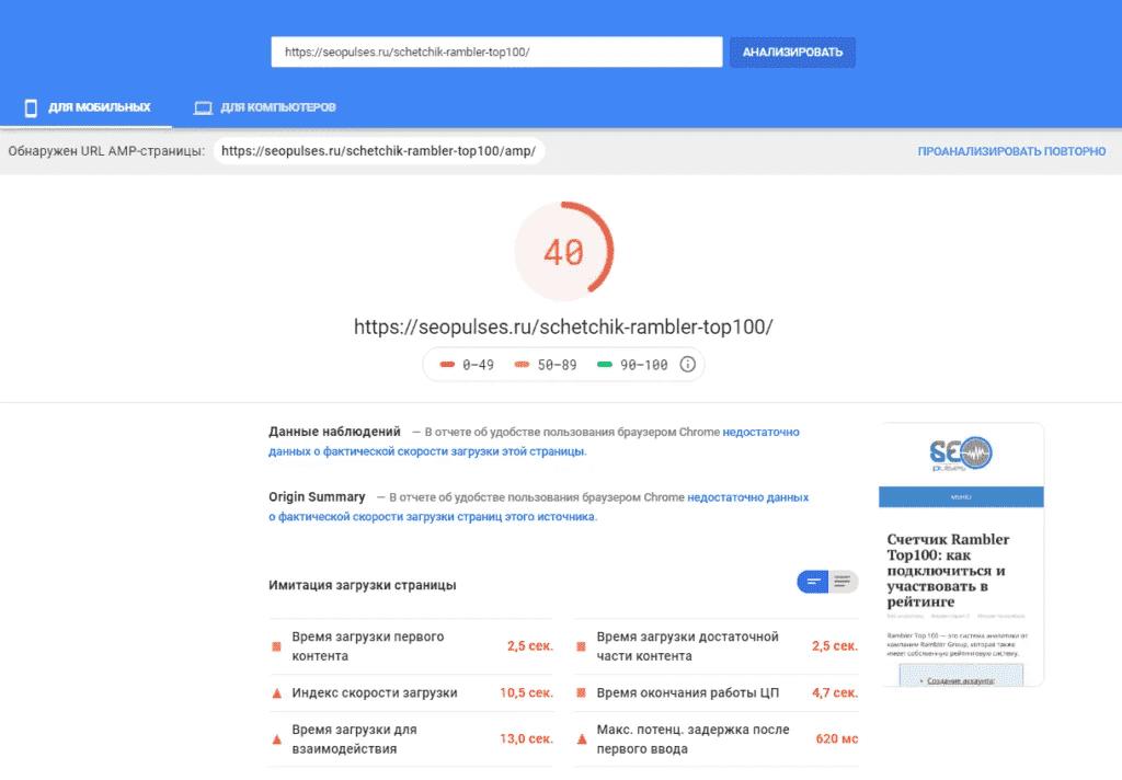 Проверка скорости загрузки сайта без ленивой загрузки
