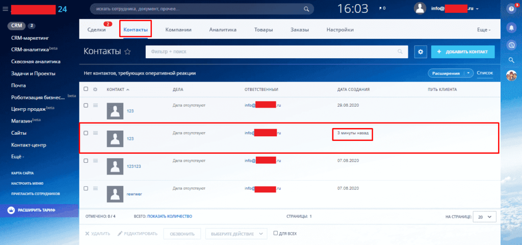 Переданные контакты клиентов из Опенкарта в Битрикс24