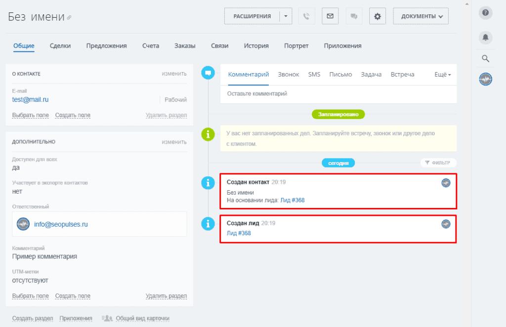 Переданные контакты из Contact Form 7 WordPress в Bitrix24