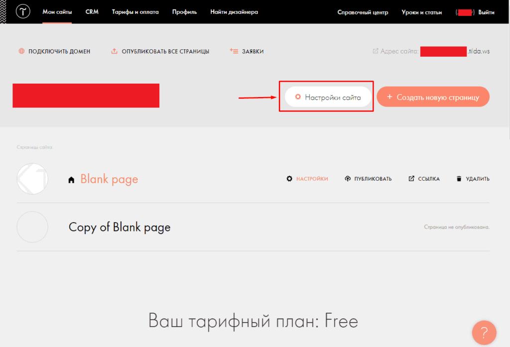 Переход в настройки сайта в личном кабинете Tilda