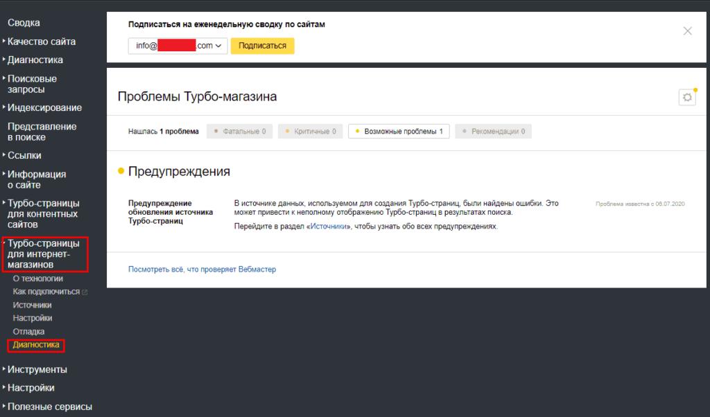 Раздел диагностика для турбо-страниц Яндекса для интернет-магазинов