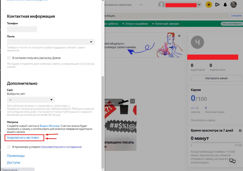 Подключение Метрики к каналу Яндекс Дзен