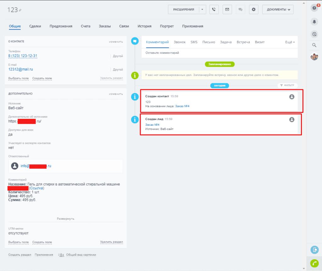 Параметры созданного контакта при передаче заказов из Опенкарта в Bitrix24