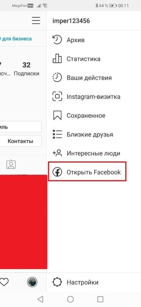 Открытие аккауна Facebook в профиле Instagram