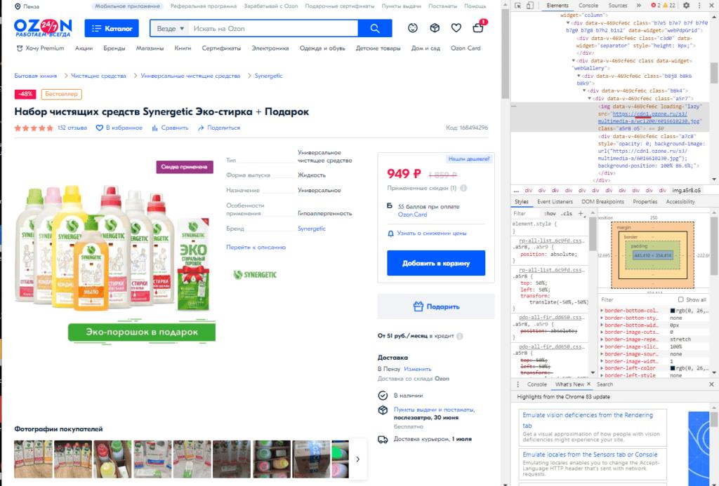 Пример 1 использования CDN на сайтах