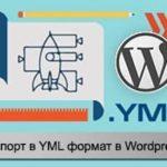 Экспорт товаров в YML для Woocommerce (WordPress): пошаговая инструкция