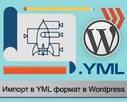 Экспорт товаров в YML для Woocommerce (Wordpress): пошаговая инструкция