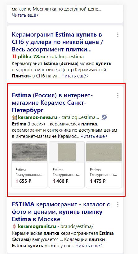 Пример категории турбо-страниц Яндекса для интернет-магазинов в поисковой выдаче Yandex