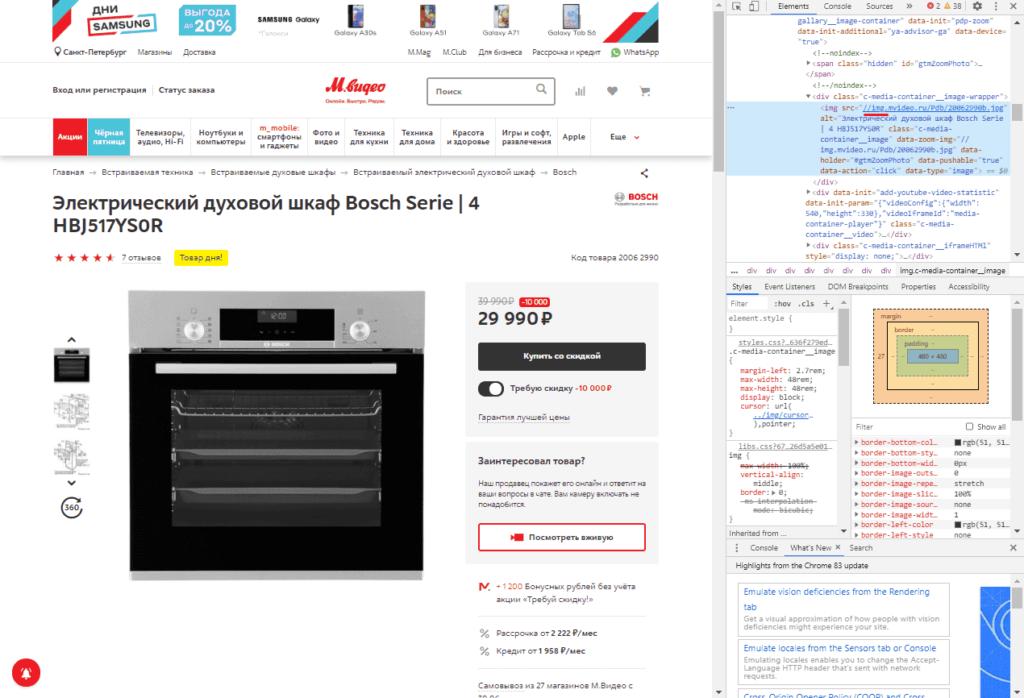 Пример 2 использования CDN на сайтах