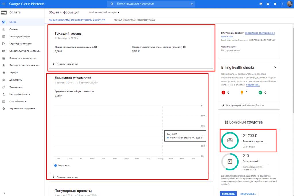 Ежемесячная оплата VDS Google Cloud