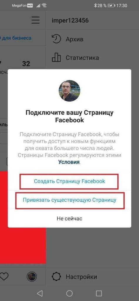 Привязать бизнес-аккаунт Instagram к Facebook