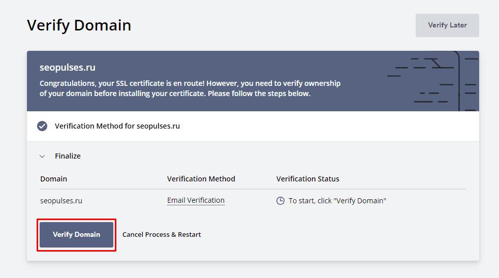 Верификация бесплатного сертификата ССЛ-сертификата