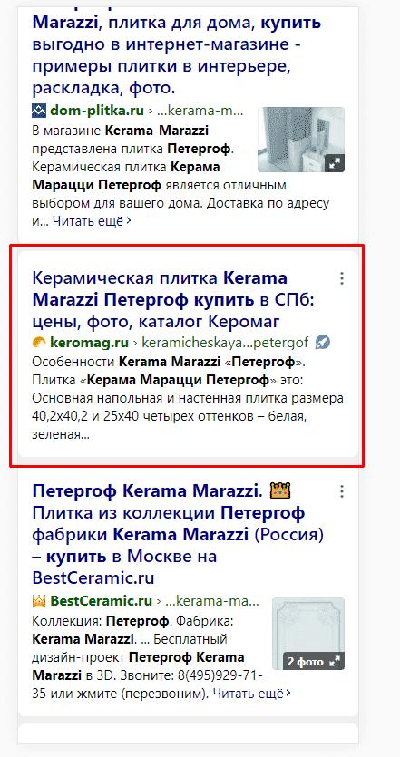 Пример карточки товара турбо-страниц Яндекса для интернет-магазинов в поисковой выдаче Yandex
