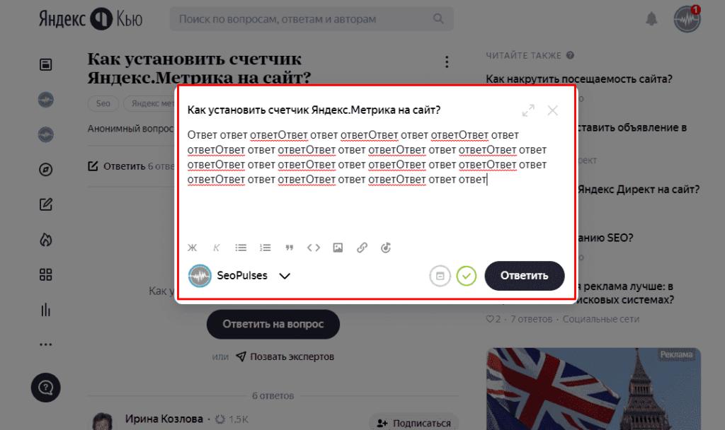 Написание ответа организации на вопрос в Яндекс.Кью