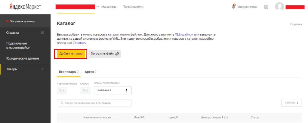Добавление нового товара в интерфейсе Беру.ру