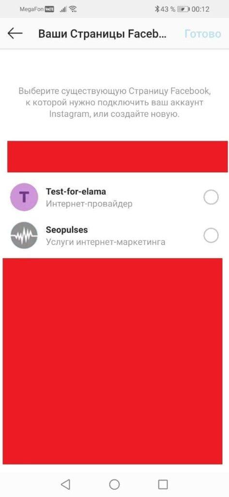 Выбор страницы Facebook для интеграции с Instagram