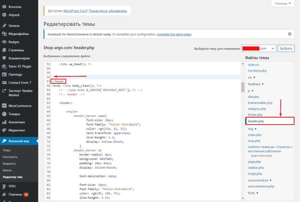 Переход в редактирование head и установка пикселя Facebook в административной панели WordPress