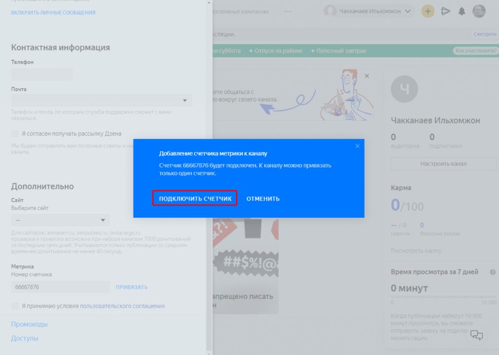 Предупреждение счетчика Яндекс.Метрики в каналу Dzen