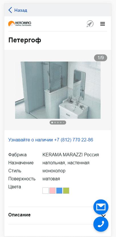Пример карточки товара турбо-страниц Яндекса для интернет-магазинов