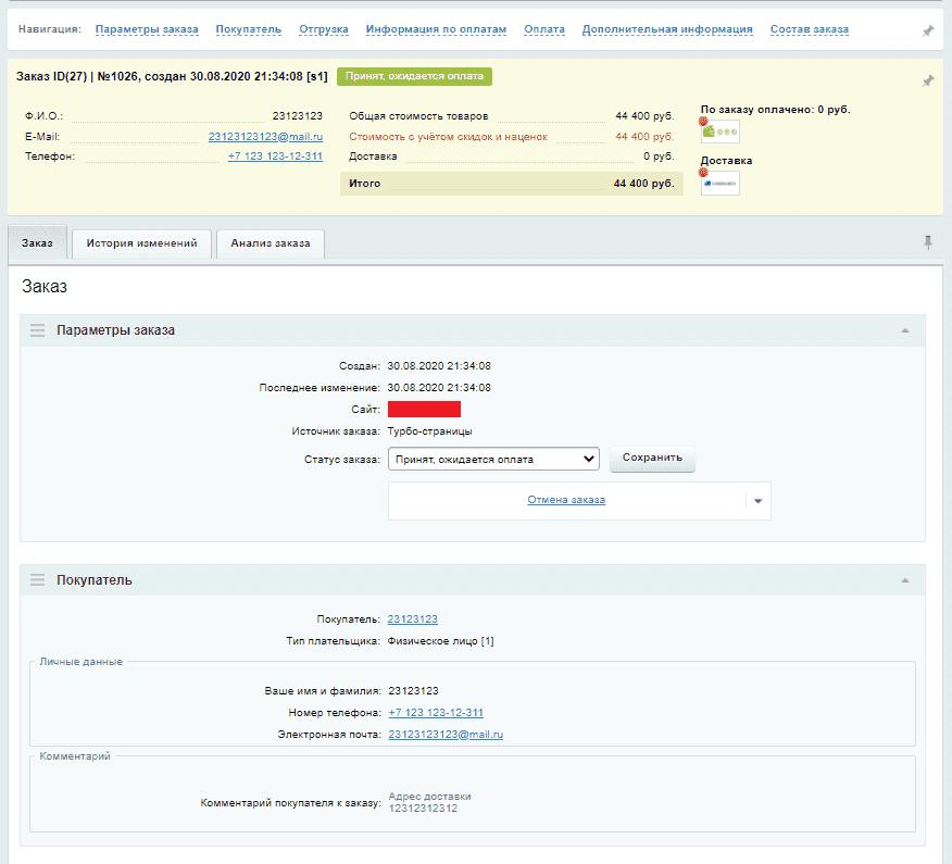 Общие сведения о заказе с турбо-страниц в CMS 1С Битрикс