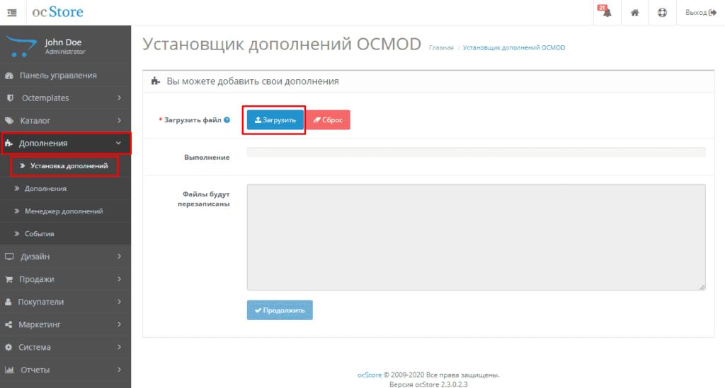Загрузка нового дополнения в интернет-магазине на CMS Opencart