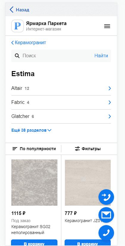 Пример категорий турбо-страниц Яндекса для интернет-магазинов