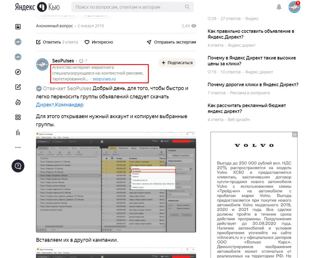Ответ организации на вопрос в Яндекс Кью со ссылкой
