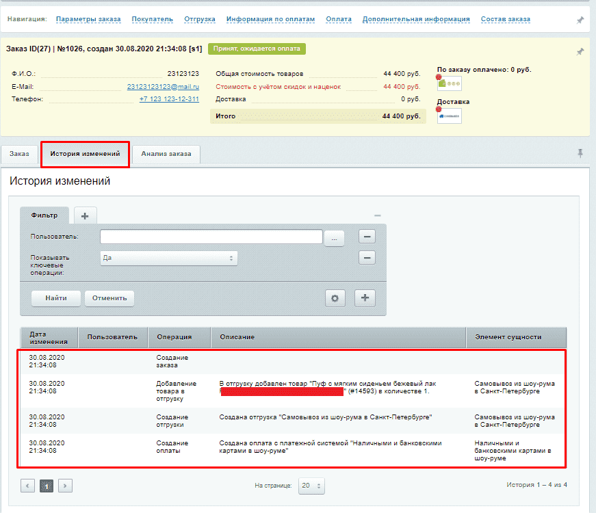 История изменений заказа с турбо-страниц в CMS 1С Битрикс
