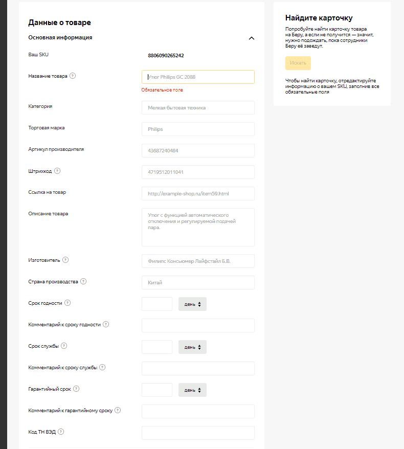 Заполнение данных для создания товара в Беру.ру