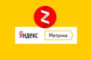 Как установить Яндекс.Метрику на канал Дзен: пошаговая инструкция