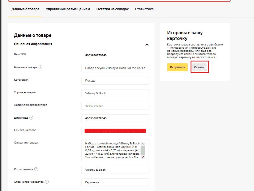 Поиск карточки товара для нового наименования в Беру.ру