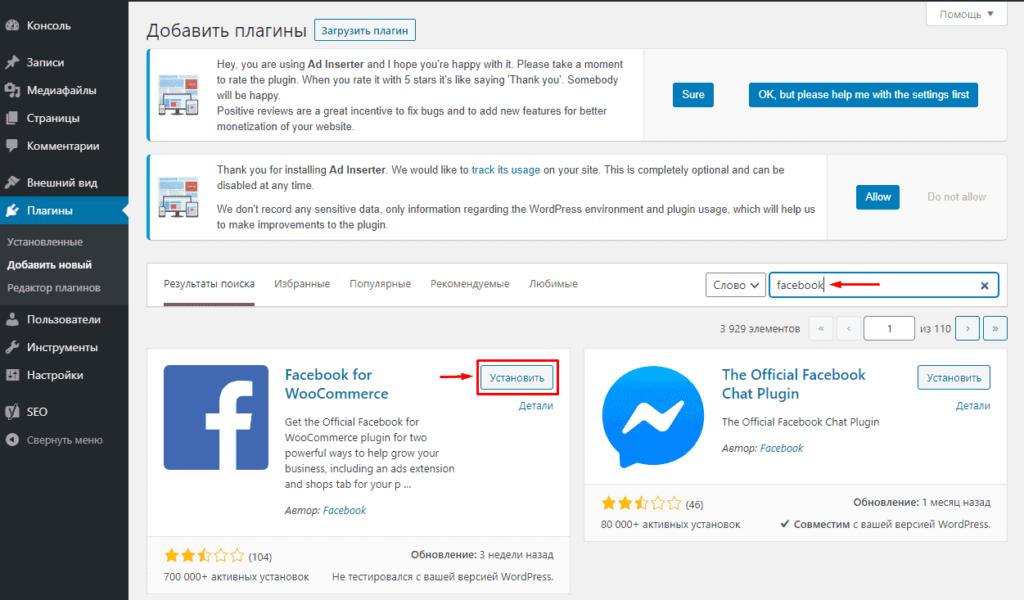 Установка плагина для установки пикселя Facebook в WordPress