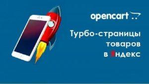 Подключение Opencart к турбо-страницам Яндекса: пошаговое руководство