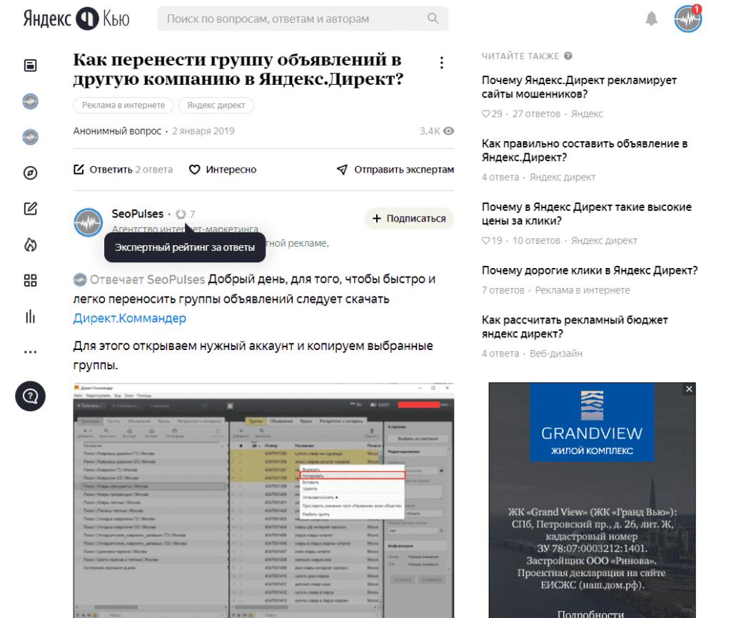 Рейтинг организации в ответе в Яндекс.Кью