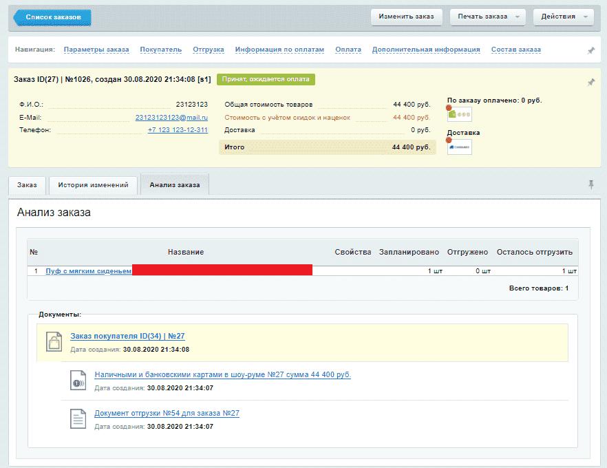 Анализ заказа с турбо-страниц в CMS 1С Битрикс