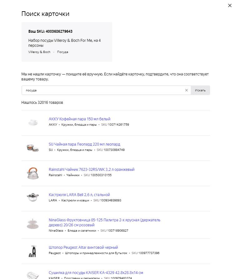 Выбор карточки товара для нового наименования в Беру.ру