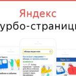 Подключение Woocommerce (WordPress) к турбо-страницам Яндекса: пошаговая инструкция