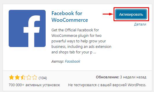 Активация плагина Facebook Pixel в WordPress