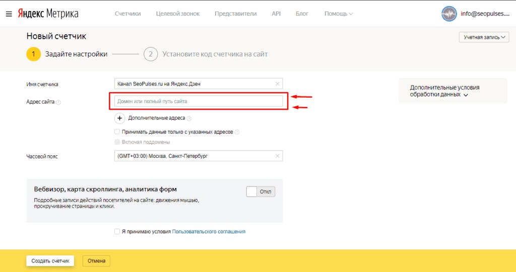 Создание нового счетчика для канала в Дзене в Яндекс.Метрике